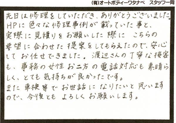 【上田市より】マツダ プレマシーのフロント修理