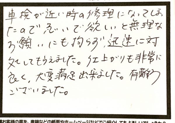 【上田市のお客様】マツダ アクセラの追突事故、板金塗装修理