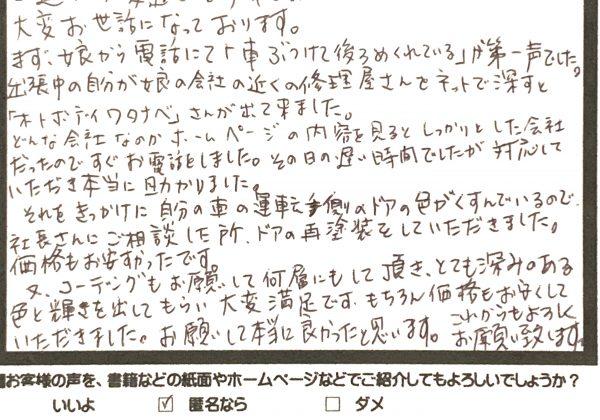 【上田市のお客様】トヨタ 86 フロントドアの修理塗装とボディーコーティング