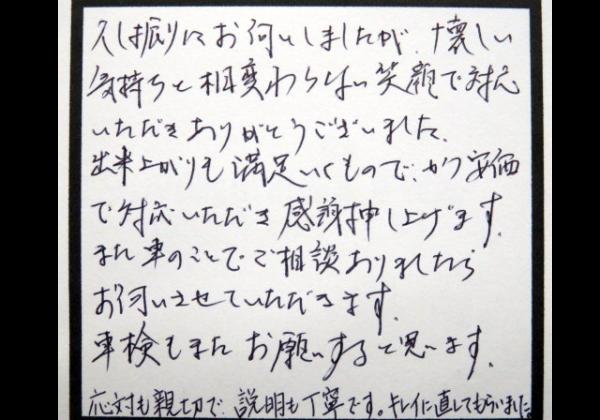 板金 塗装 修理 上田 東御 評判 評価 日産 ホンダ 事故