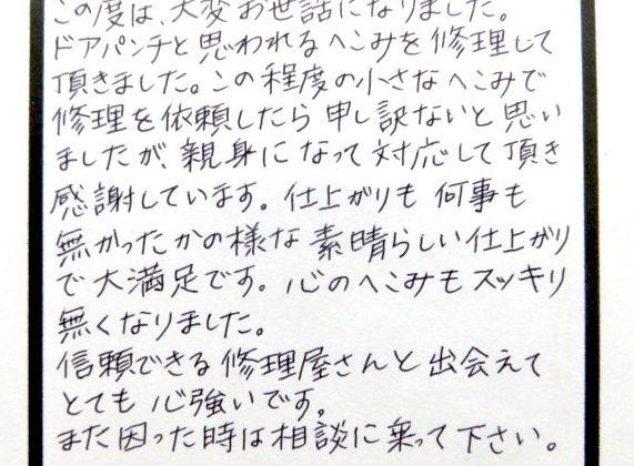 スバル インプレッサ 上田 修理 デント リペア 安い 早い 鈑金 塗装