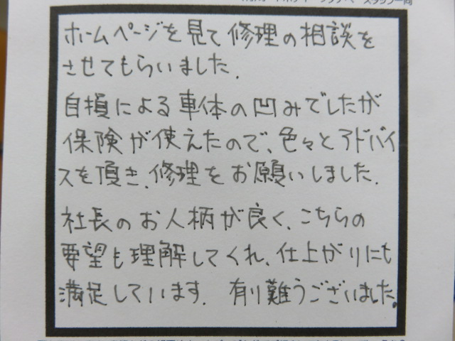 上田 車 凹み 修理 保険 ポロ 料金 安い 見積り 鈑金 板金