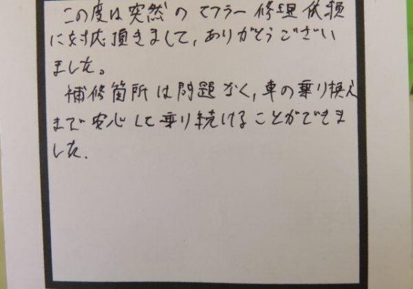 トヨタ ランクス マフラー 修理 溶接 板金 塗装 補修 料金 上田 東御 小諸 佐久
