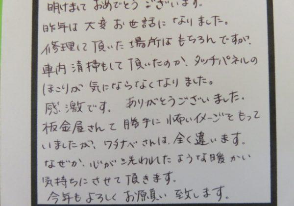 日産 ニッサン デイズ キズ ヘコミ 鈑金 塗装 修理 上田 小諸 東御 佐久 板金 安い 評判